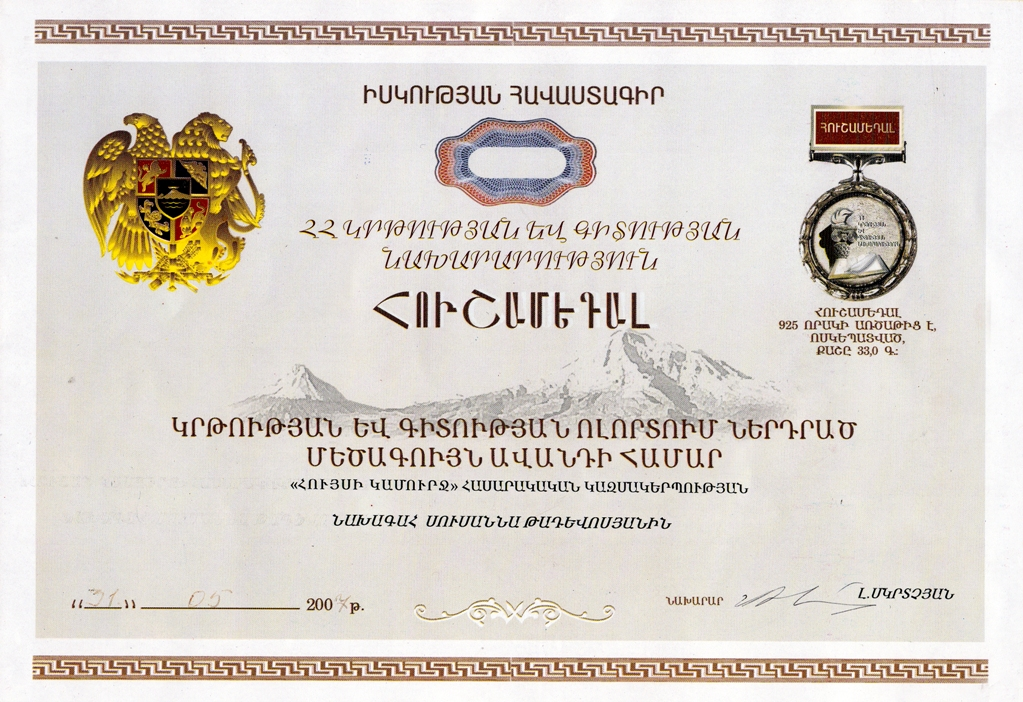 MEDAL OF THE MINISTRY OF EDUCATION AND SCIENCE