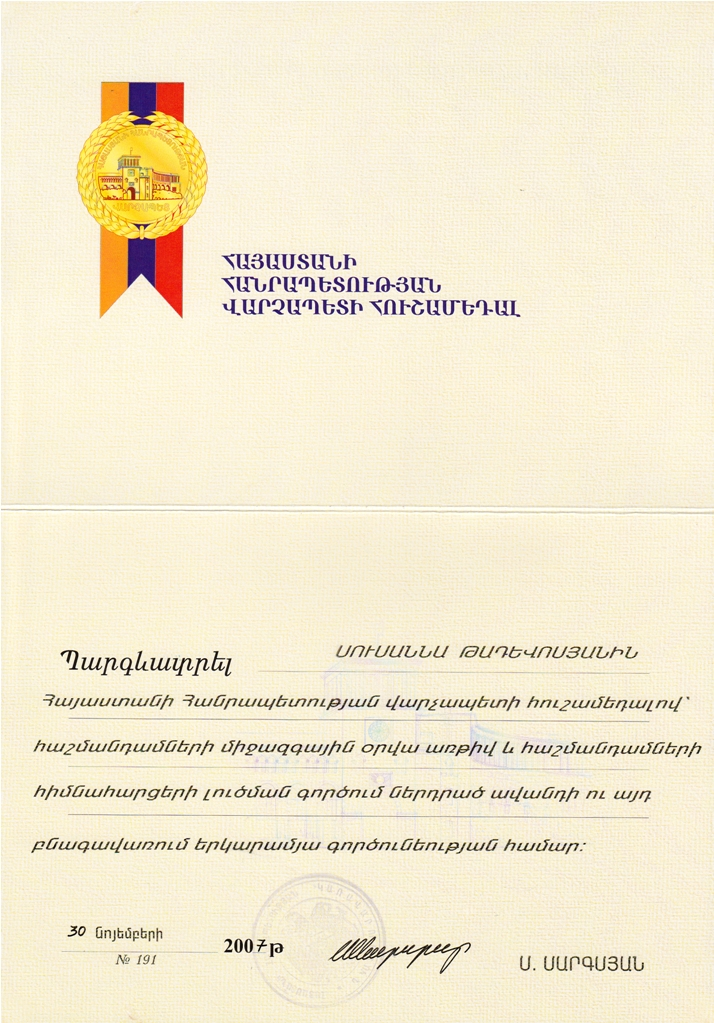 Medal of Prime Minister of Republic of Armenia