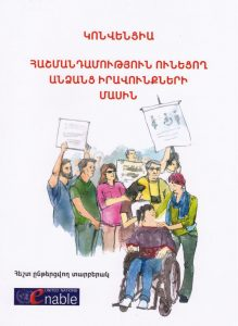 International agreement on the rights of disabled people, UN publication, translated and published by Bridge of Hope NGO