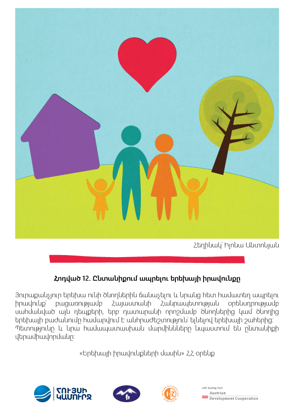 Article 12. The Child's Right to Live in a Family